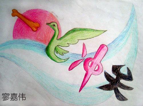 09年校园艺术节美术字设计>的照片