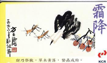 七律·霜降 - 莺游客主 - 莺游客、莺游主