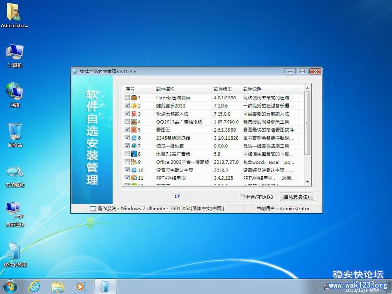 操作系统:龍行天下GHOST Win7 64位自选精简优化版201312 Ver.8.0 - 华艺时空 - 吮吸阳光 装点生活