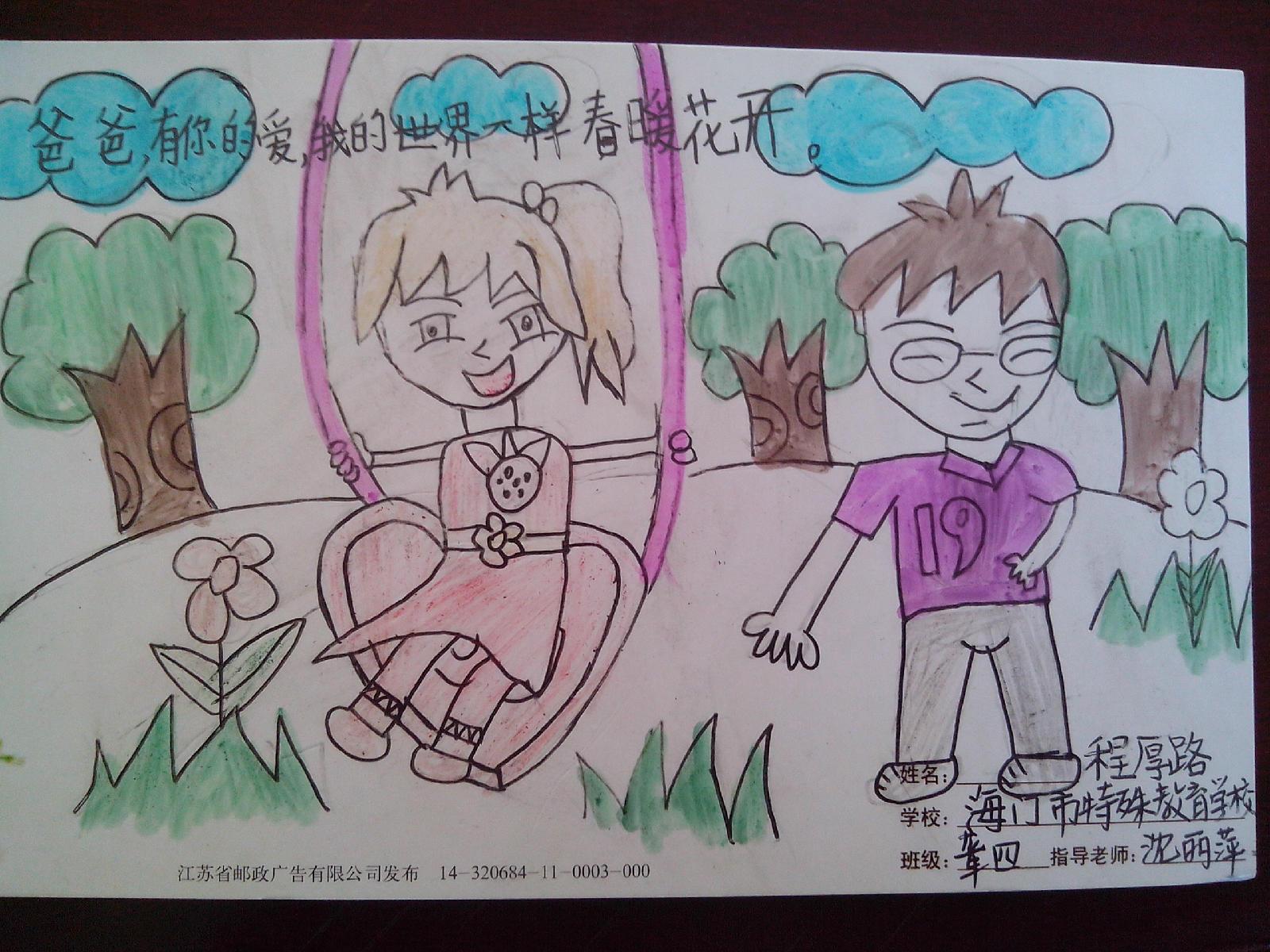 """梦想中国"""" 画信比赛 第八届少年儿童画信大赛我校 ..."""