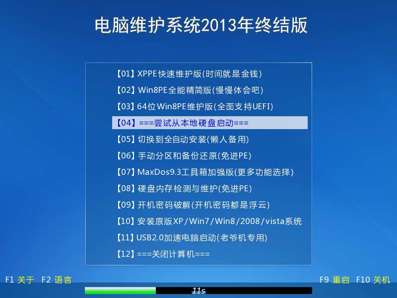 XP万能装机2013终结版(2013.10.6) - 朗  讯 - 朗 讯