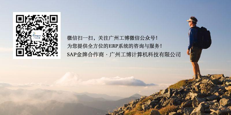 Ora、金蝶、用友等!SAP的电子商务解决方案,楼主可以看看http图片