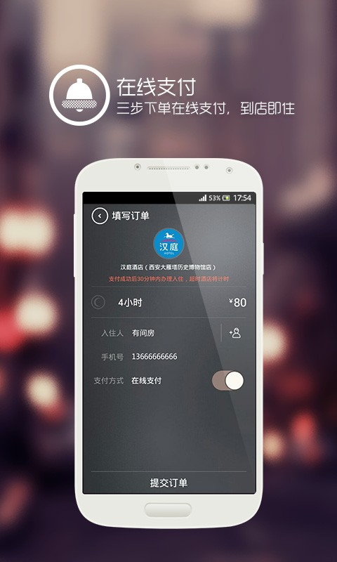 【免費生活App】有间房-APP點子