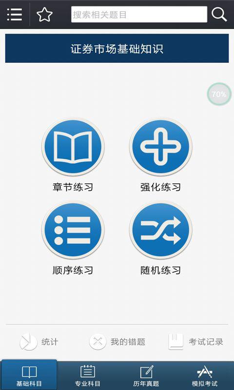 玩生產應用App|证券从业资格考试免費|APP試玩