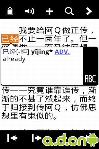 林語堂《當代漢英詞典》電子版 - Lin Yutang's Chinese-English Dictionary of Modern Usage (CUHK)
