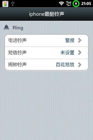 苹果4s专属铃声-应用截图