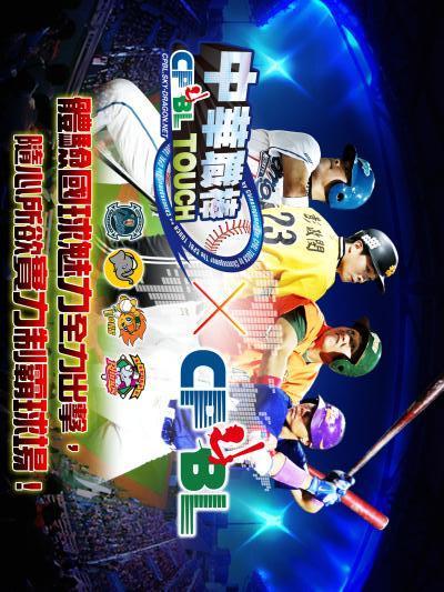 【免費體育競技App】中華職棒Touch-APP點子