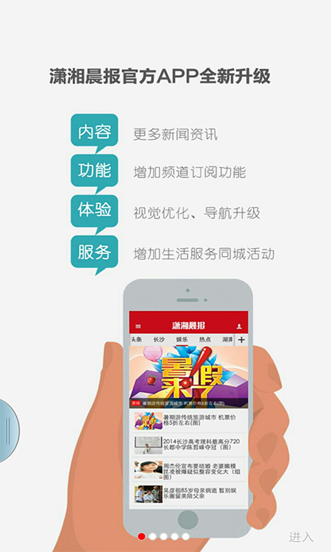 潇湘晨报- Google Play Android 應用程式
