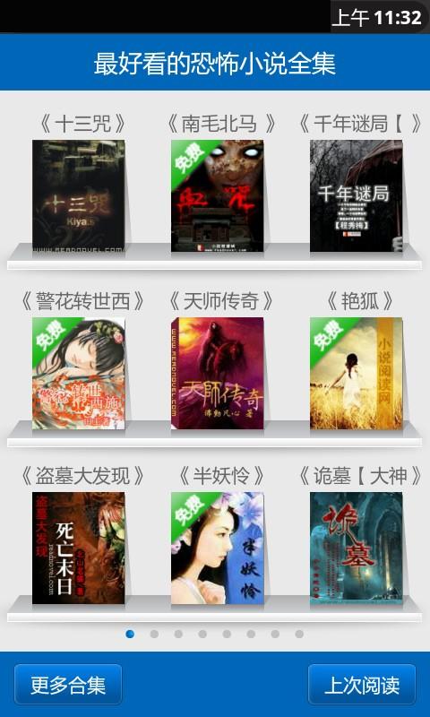 【免費工具App】最好看的恐怖小说全集-APP點子