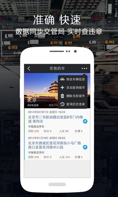 【免費生活App】车轮查违章-APP點子