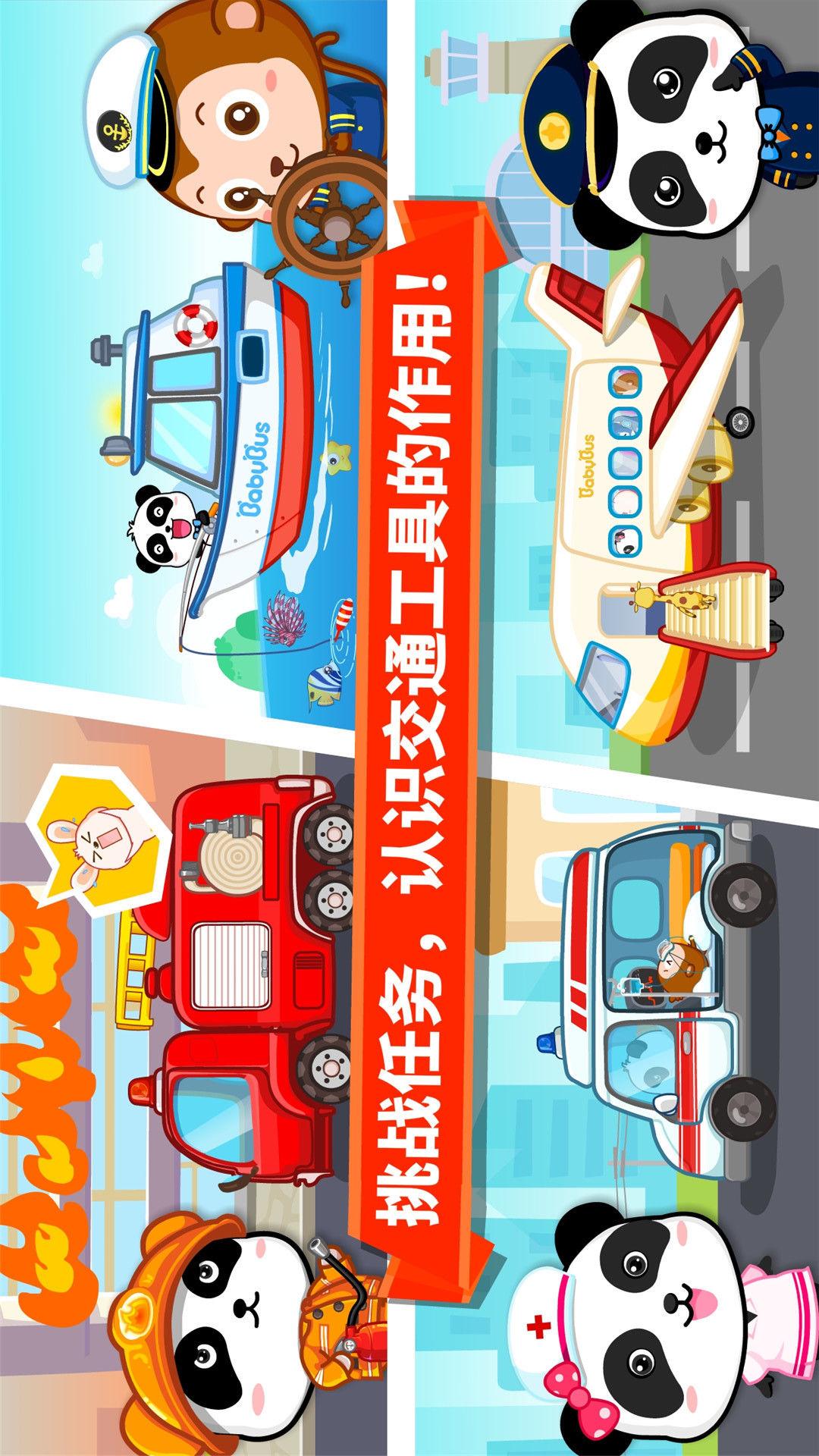 学交通工具-宝宝巴士-应用截图