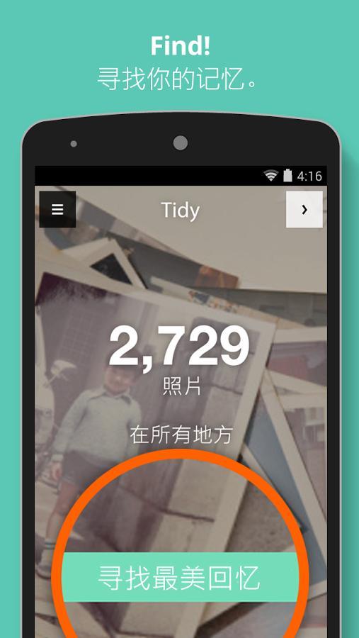 免費下載攝影APP|Tidy相册:图库整理 app開箱文|APP開箱王
