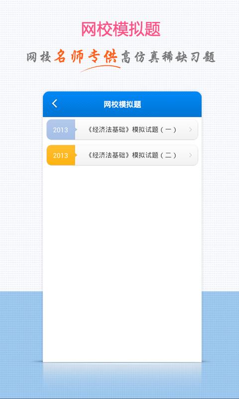 玩免費生產應用APP 下載初级会计题库 app不用錢 硬是要APP