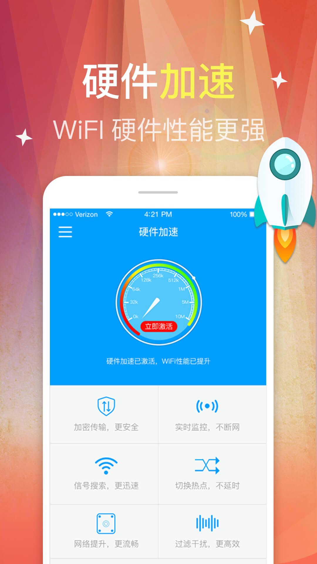 WiFi上网加速器-应用截图