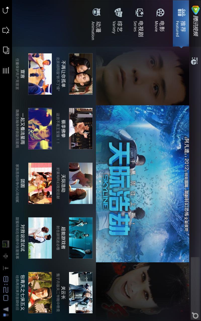 腾讯视频HD-应用截图