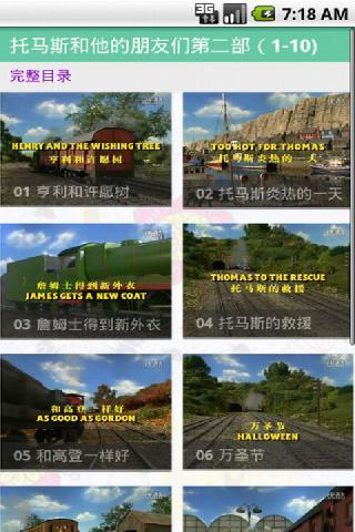 托马斯小火车第二部视频