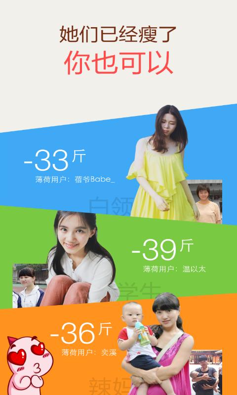 薄荷減肥- Google Play Android 應用程式