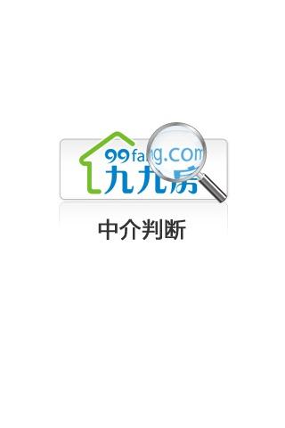 【免費生活App】中介判断-APP點子