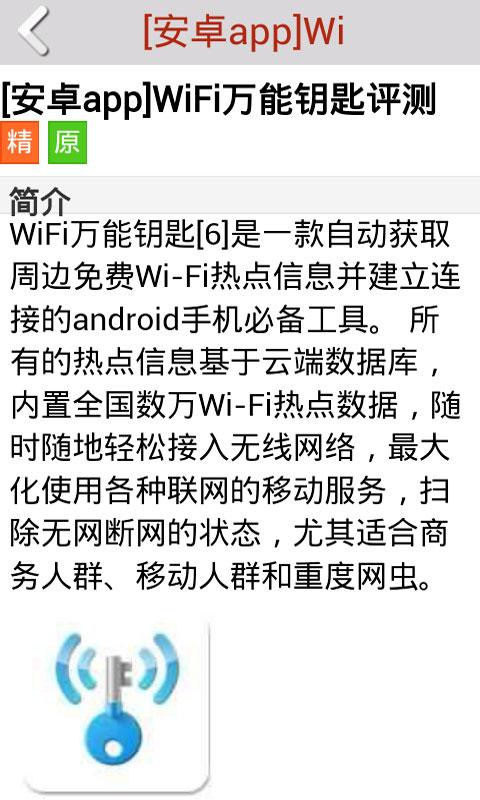 WiFi万能破解密码攻略