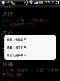 三国杀铃音 棋類遊戲 App-愛順發玩APP