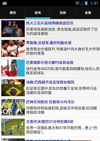 体育直播吧 媒體與影片 App-愛順發玩APP