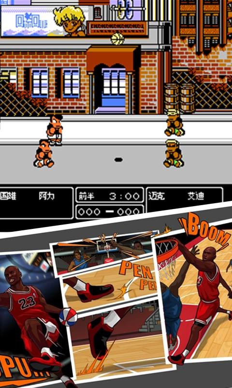 热血街头篮球|玩體育競技App免費|玩APPs