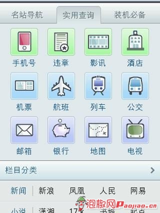 玩工具App|Hao网址大全免費|APP試玩