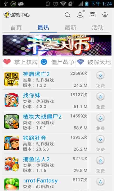 【免費工具App】微蜂游戏中心-APP點子