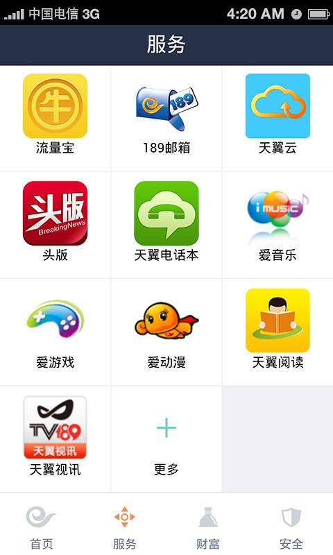 【免費社交App】天翼用户中心-APP點子