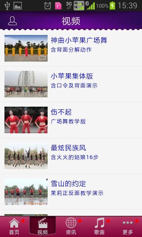 【免費工具App】广场舞视频教程-APP點子