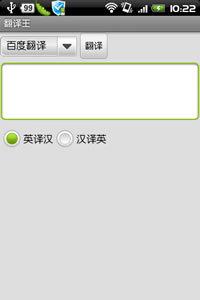 玩免費生產應用APP|下載翻译王 app不用錢|硬是要APP
