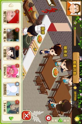 QQ餐厅 480x320版-应用截图