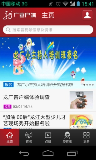 龙广客户端|玩媒體與影片App免費|玩APPs