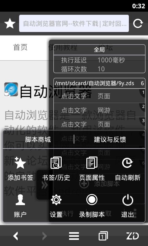 自动浏览器 工具 App-愛順發玩APP