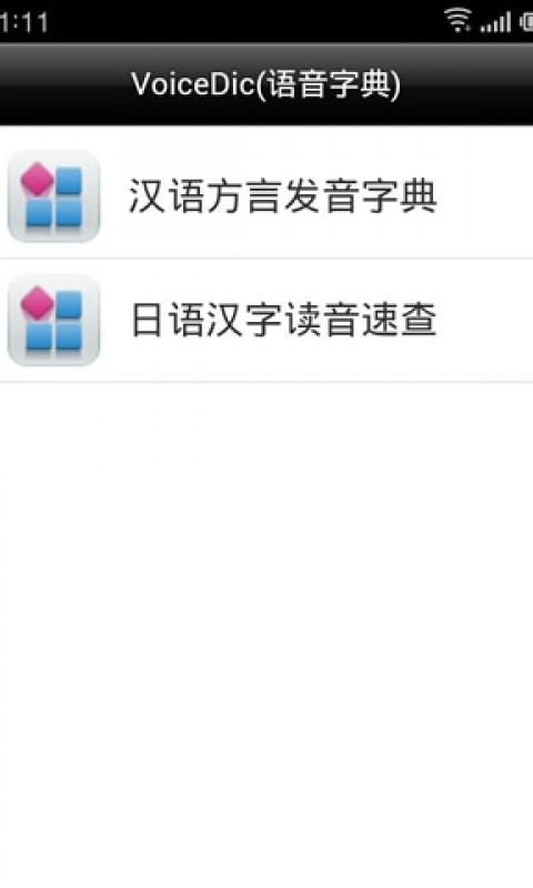英汉词典-发音版|免費玩生產應用App-阿達玩APP