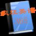 疯狂英语365句 生產應用 App LOGO-硬是要APP