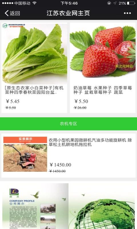 江苏农业网-应用截图