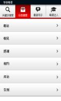 玩免費媒體與影片APP|下載学讲粤语 app不用錢|硬是要APP