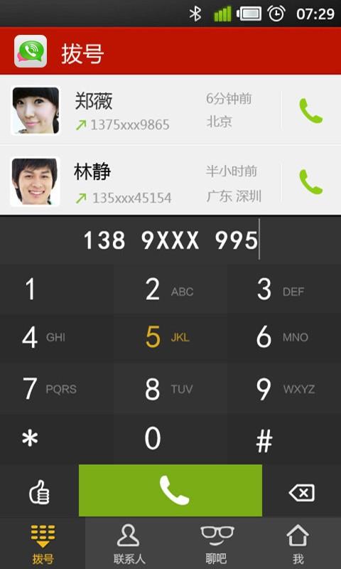 玩免費社交APP 下載微信聊电话 app不用錢 硬是要APP