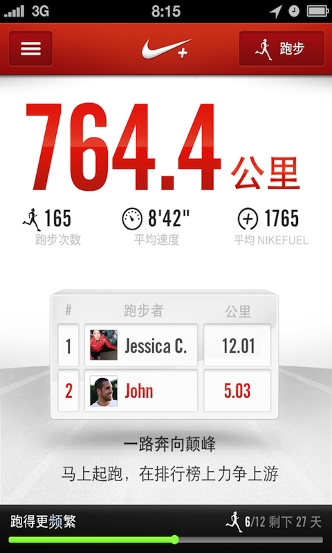 Nike+ Running GPS App for iPhone & Android. Nike.com