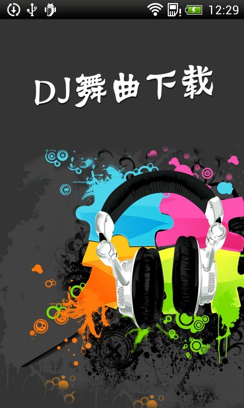 DJ舞曲下载