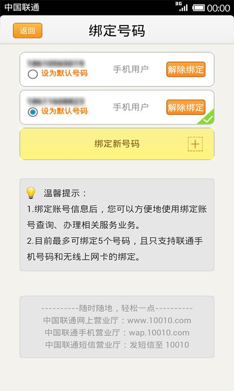 免費下載生活APP|中国联通手机营业厅 app開箱文|APP開箱王