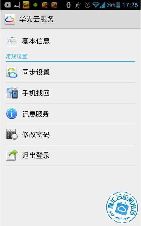 玩免費工具APP|下載华为讯息服务 app不用錢|硬是要APP