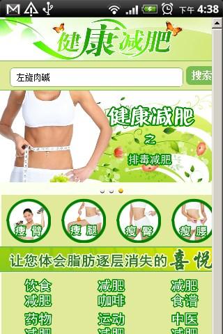 【免費生活App】减肥秘籍-APP點子