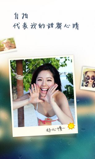【免費攝影App】百度魔拍-APP點子