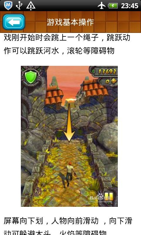 玩模擬App|神庙逃亡2秘籍攻略(破解版)免費|APP試玩