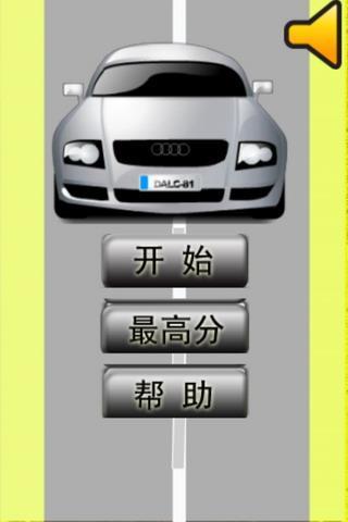 刺激的赛车 賽車遊戲 App-愛順發玩APP