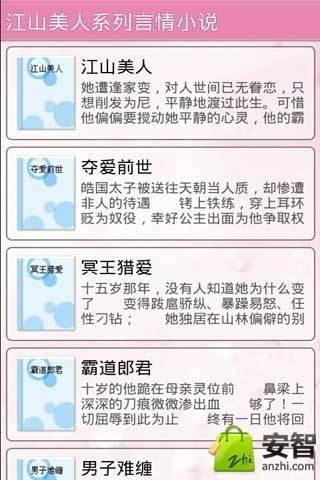 江山美人系列言情小说