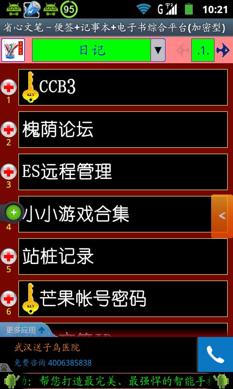省心文笔- 便签+记事本+电子书综合平台