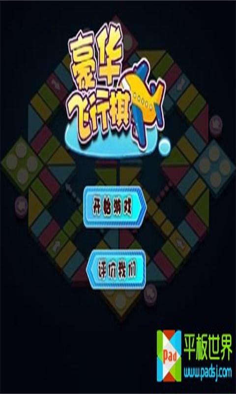 飞行棋-最新版Ludo on the App Store - iTunes - Apple